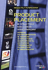 Product Placement в средствах массовой информации