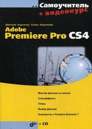 Самоучитель Adobe Premiere Pro CS4. + CD (видеокурс)