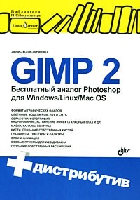 GIMP 2. Бесплатный аналог Photoshop для Windows/Linux/Mac OS (+ CD-ROM)
