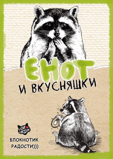 Записная книжка «Енот и вкусняшки», А5, 128 листов — Купить