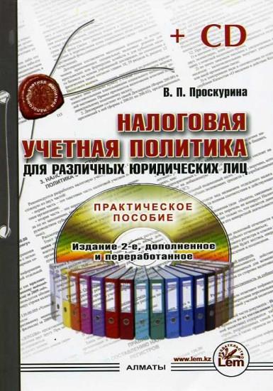 НАЛОГОВАЯ УЧЕТНАЯ ПОЛИТИКА ТОО В КАЗАХСТАНЕ СКАЧАТЬ БЕСПЛАТНО