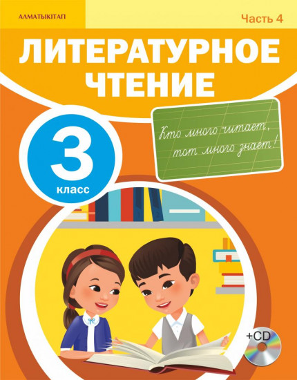 учебник казахского языка 3 класс алматыкитап скачать