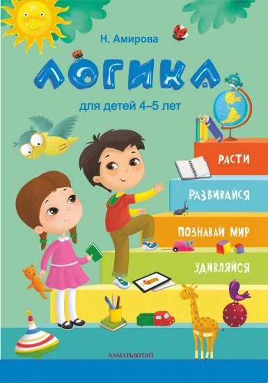 Познание мира 4 класс алматыкитап читать