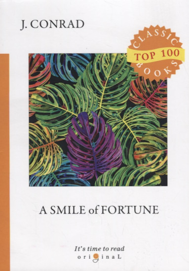 A Smile of Fortune. Улыбка фортуны
