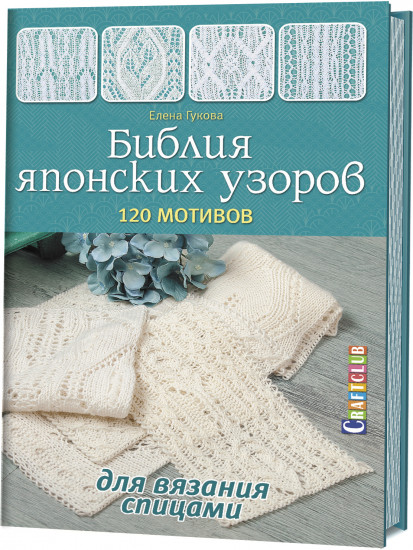 961cddc6ad8b Библия японских узоров.120 мотивов для вязания спицами