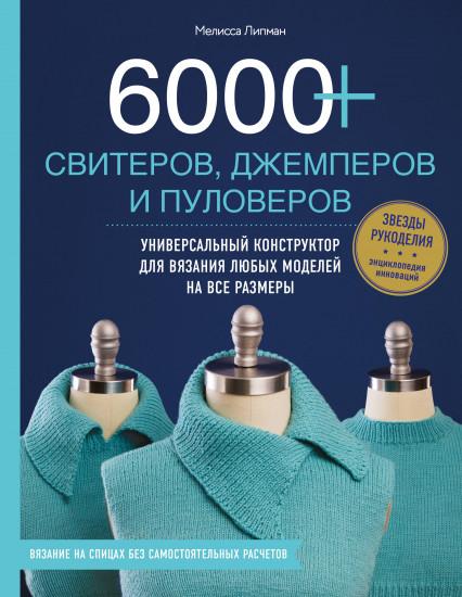 438ac779484c 6000+ свитеров, джемперов и пуловеров. Универсальный конструктор для  вязания любых моделей на все