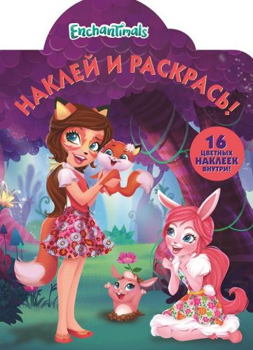 Раскраска «Enchantimals»