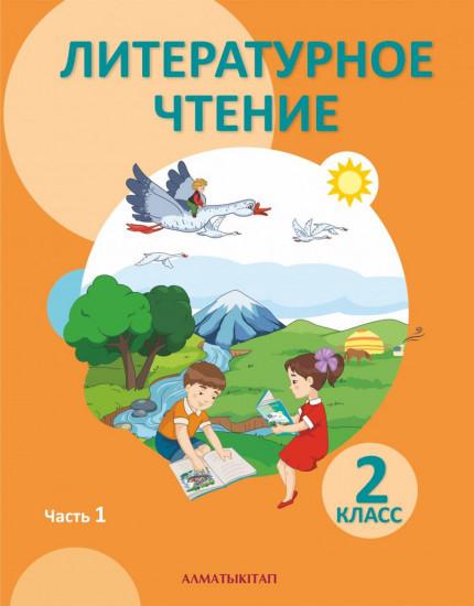 русский язык 6 класс атамура ответы 2015