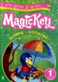 Magic Key. Для детей 5-6 лет. Часть 1
