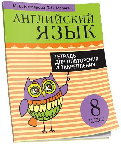 английский язык 8 класс 45