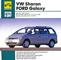 VW Sharan / Ford Galaxy. Выпуск 1995-2000 гг.