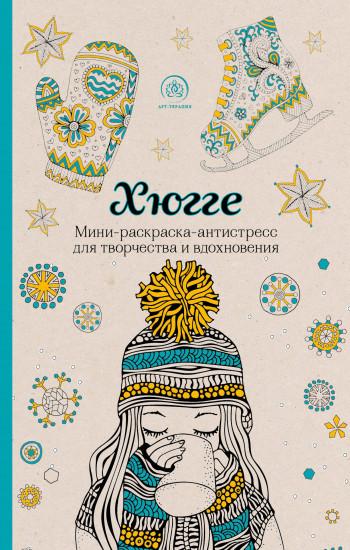 раскраски для взрослых книги