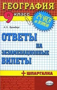 ответы на билеты по географии 9 класс казахстан