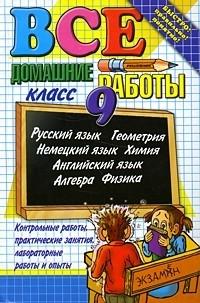 Все домашние работы класс Русский язык геометрия немецкий  Русский язык геометрия немецкий язык химия английский язык алгебра физика Контрольные работы практические занятия лабораторные работы и опыты