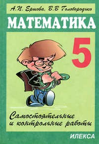 решебник по математике за 5 класс
