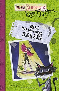 Моя неугомонная ведьма Rumblewick's Diary: My Unwilling Witch Goes to Ballet School