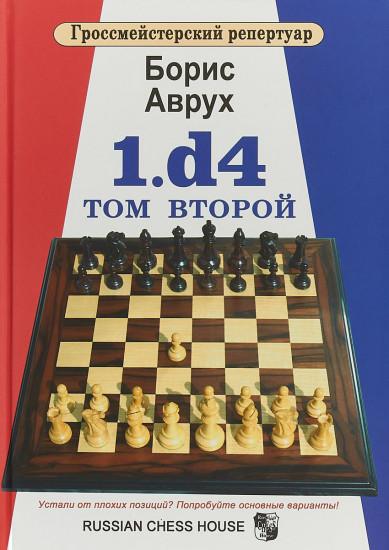 аврух гроссмейстерский репертуар 1 d4 том 3