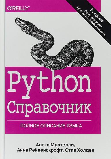 2 у чан п биссекс д форсе django разработка веб приложений на python