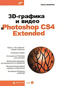 3D-графика и видео в Photoshop CS4 Extended+ CD-ROM