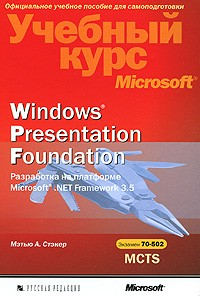 Windows presentation foundation. Разработка на платформе Microsoft.Net Framework 3.5. Учебный курс+ CD-ROM