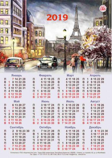 Картинки по запросу Настенный календарь -плакат.