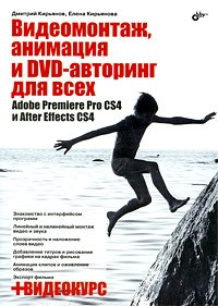 Видеомонтаж, анимация и DVD-авторинг для всех: Adobe Premiere Pro CS4 и After Effects CS4+ DVD