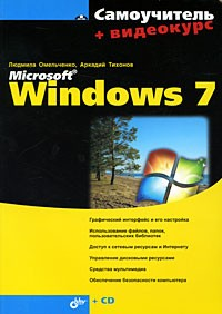 Самоучитель Microsoft Windows 7+ CD-ROM