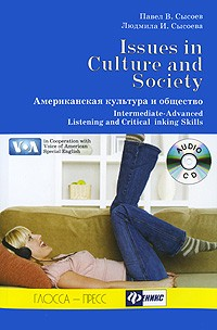 Issues in Culture and Society / Американска культура и общество (+ CD-ROM)