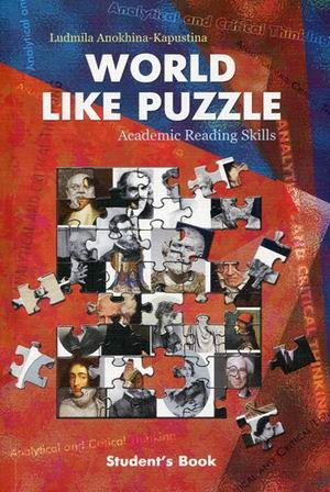 World like Puzzle. Academic Reading Skills. Student's Book. Учебное пособие