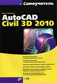 Самоучитель AutoCAD Civil 3D 2010 (+ CD-ROM)