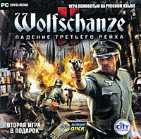 Wolfschanze II: Падение Третьего рейха