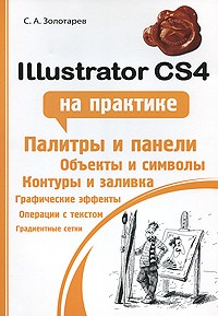 Illustrator CS4 на практике