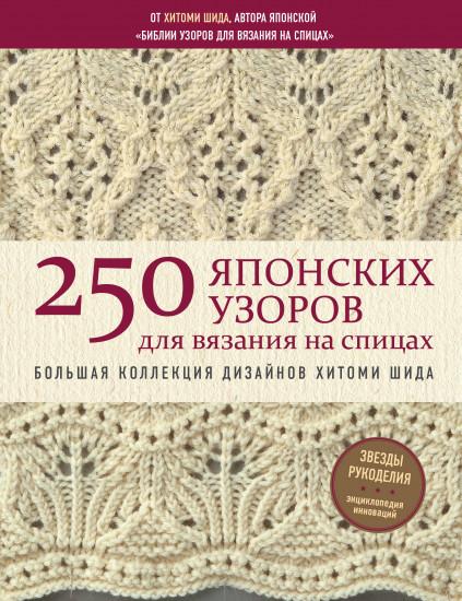 вязание книги