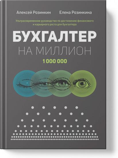 Книга главный бухгалтер читать онлайн заявление на государственную регистрацию ип бланк