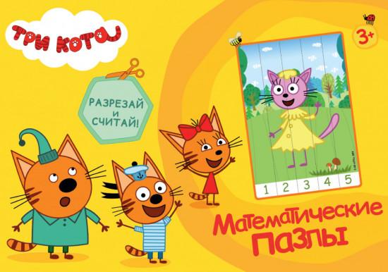 новикова математика в детском саду 3-4 года читать