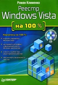 Реестр Windows Vista на 100%