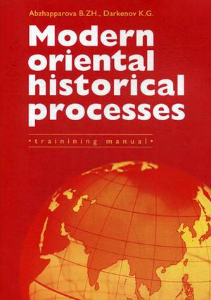 Modern Oriental Historical Processes. Trainining manual