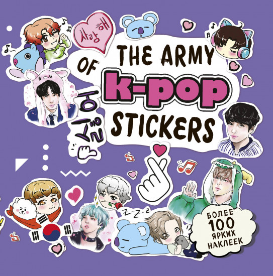 The ARMY of K-POP stickers. Более 100 наклеек