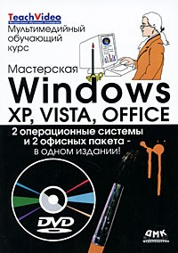 Мастерская Windows, XP, Vista и Office (+ DVD-ROM)