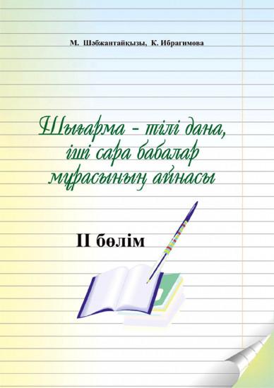 Казак тили эссе казакша 8171