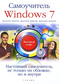 Windows 7. Русская версия