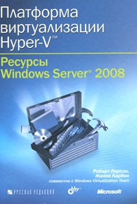 Платформа виртуализации Hyper-V. Ресурсы Windows Server 2008 (+ CD-ROM)