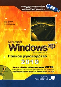 Microsoft Windows XP. Service Pack 3
