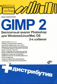 GIMP 2. Бесплатный аналог Photoshop для Windows/Linux/Mac OS (+ DVD-ROM)