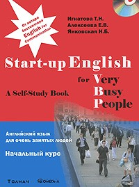 Start-up English for Very Busy Peoplе. Английский язык для очень занятых людей. Начальный курс (+ CD-ROM)