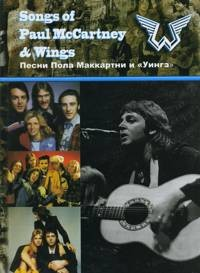 "Songs of Paul McCartney & Wings. Песни Пола Маккартни и ""Уингз"""