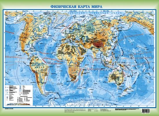 Карта Физическая Мира Скачать - фото 5