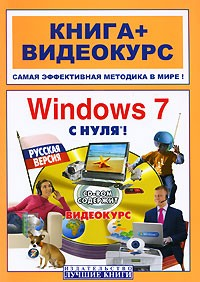 Windows 7 с нуля!