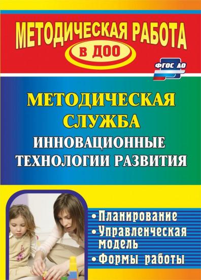 Девушка модель работы методической службы в доу как замутить с девушкой с работы