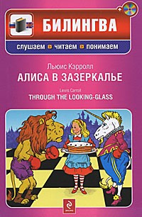 Алиса в Зазеркалье / Through the Looking-Glass (+ CD)